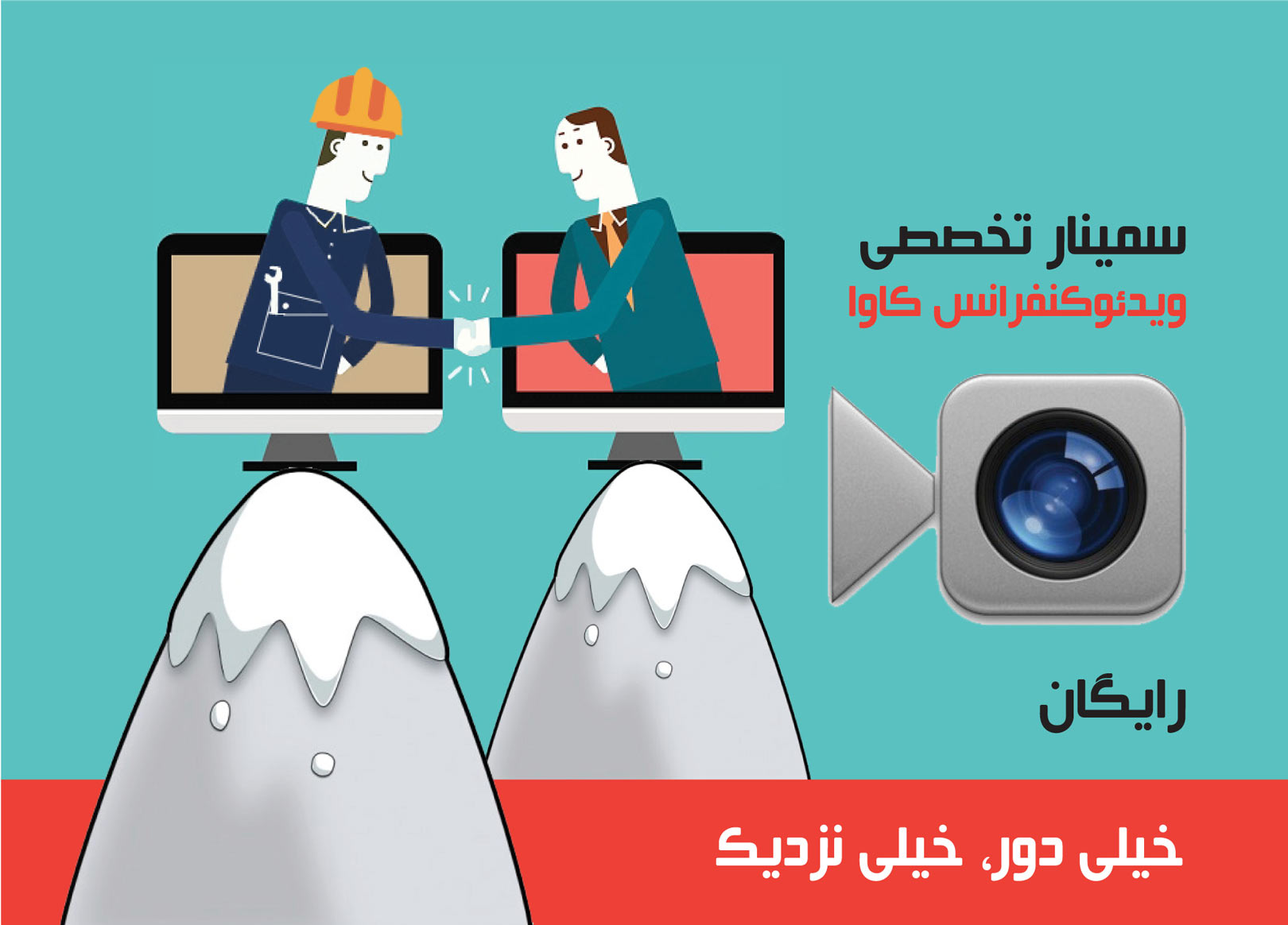video conference سمینار